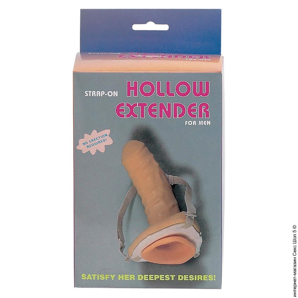 Hollou extender секс